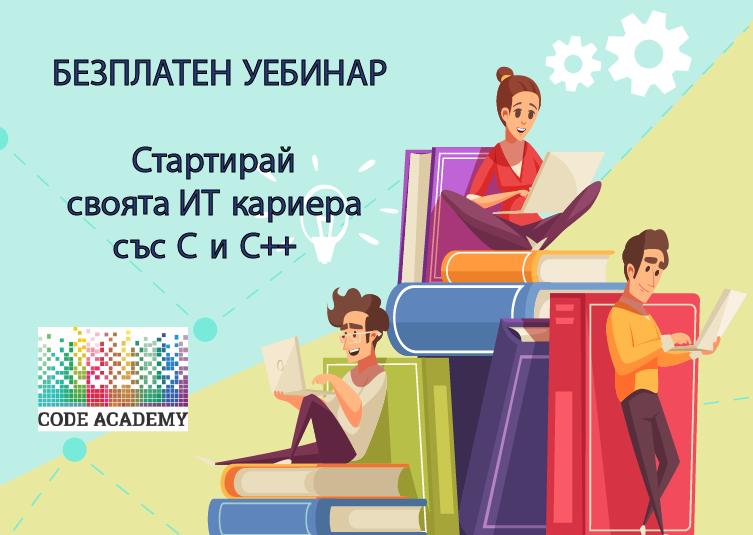 изображение на онлайн среща курс С и С++