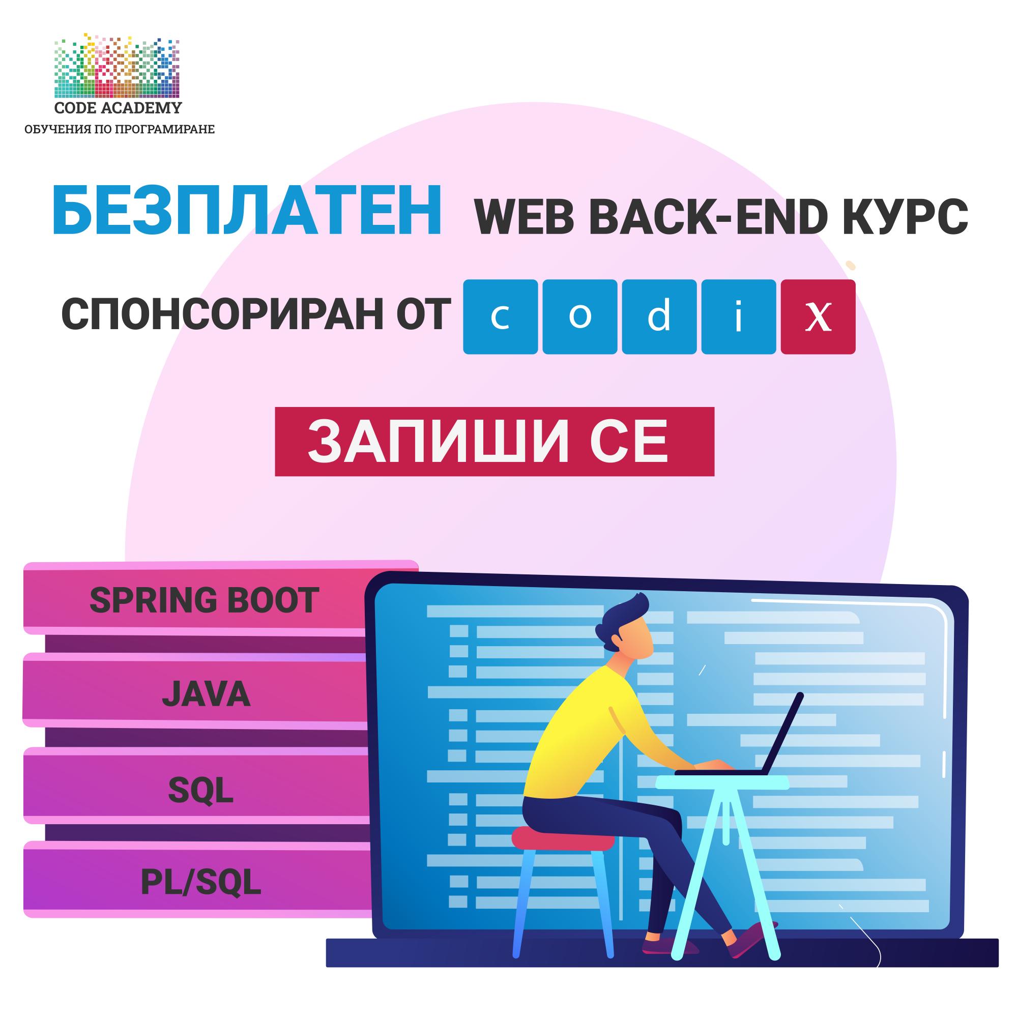 изображение на курс Junior Web Back-end Developer с Java