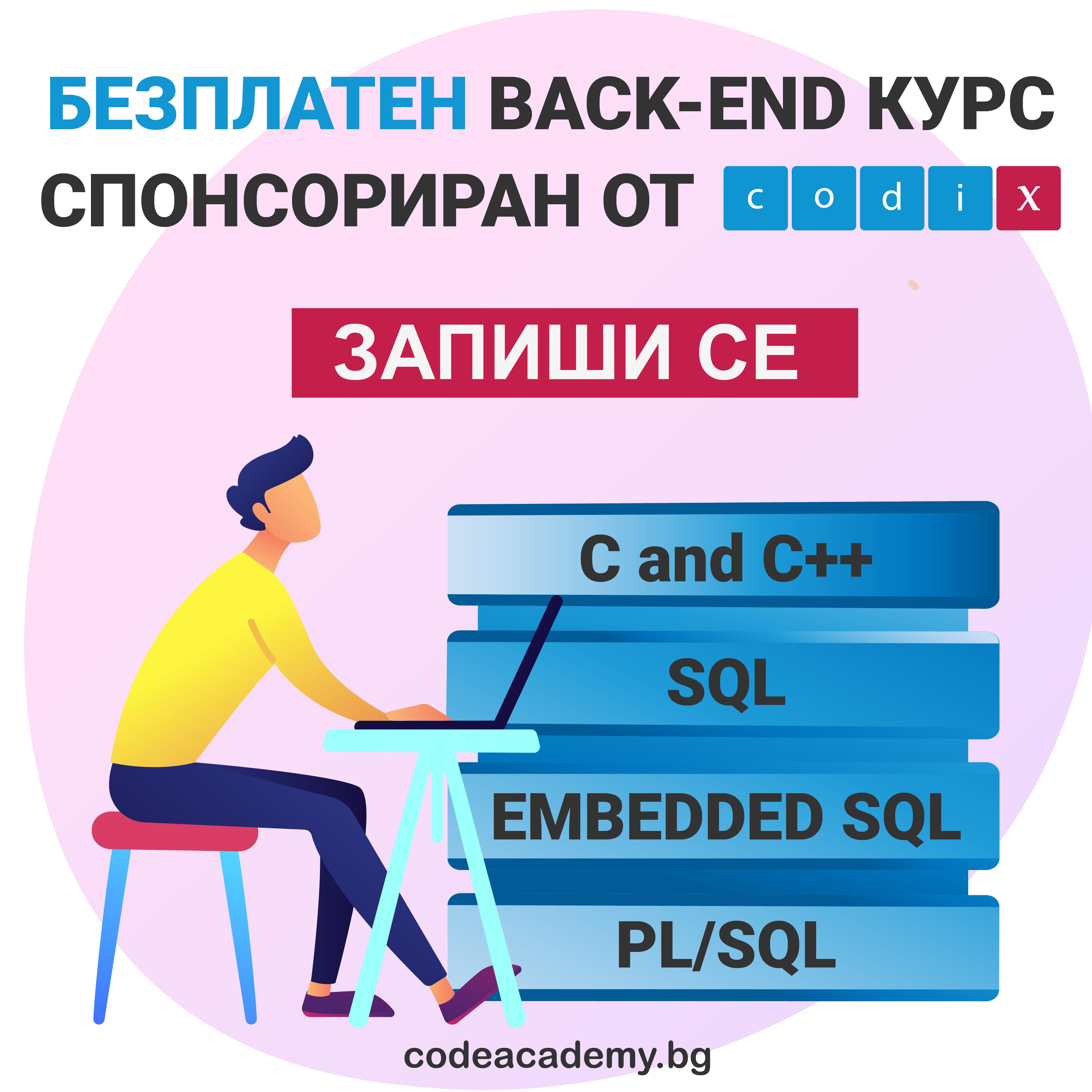 изображение на курс Back-end Junior C